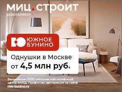 ЖК «Южное Бунино» 2 км до метро Коммунарка (2019 г.).